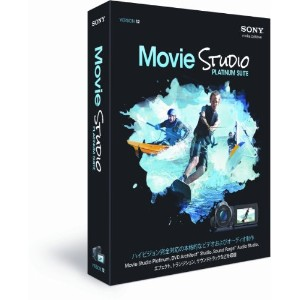 SONY MOVIE STUDIO PLATINUM SUITE 12 初回限定版