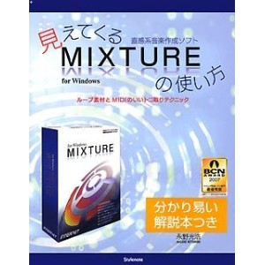 MIXTURE for Windows 解説本つき