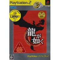 龍が如く PlayStation 2 the Best