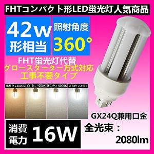【FHT42型LEDコンパクト蛍光灯】fht42 LED蛍光灯 fht42 LED照明 fht42 LED fhtled 従来FHT42型代替用 16W消費電力で半分以上節電 全光束2080ルーメン高...