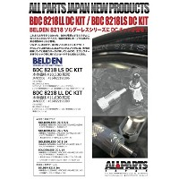 BELDEN SOLDERLESS CABLE KIT BDC8218 LS DC KIT ソルダーレスDCケーブルキット