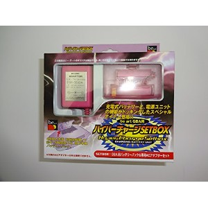 GBA用ハイパーチャージSET BOX (CLEAR PINK)(GBA用バッテリーパック&専用ACアダプターセット)