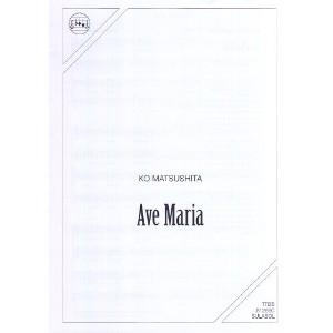 Ave Maria [男声]