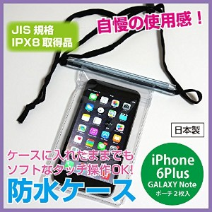 iPhone6 Plus 防水ケース 透明 ポーチ2枚入 日本製