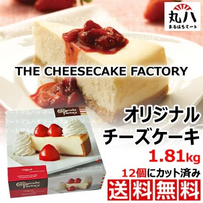 the cheesecake factory チーズケーキ 1.81kg