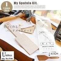My Spatula Kit