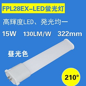 FPL28 FPL28EX-D型ツインコンパクト LED蛍光灯 (昼光色6000k) 15W消費電力 全光束1950lm 長さ322mm 口金GY10q通用 「工事簡単、2年保証付き」 電源内蔵...