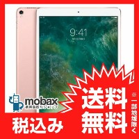 ◆ポイントUP◆【新品未開封品(未使用)】 iPad Pro 10.5インチ Wi-Fiモデル 256GB [ローズゴールド] MPF22J/A