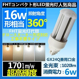【FHT16 FHT型LED コンパクト蛍光灯 FHT16EX LED電球 FHT型LEDコンパクト蛍光灯 新型な FHT16型LEDコンパクト蛍光灯 FHT16EX形からLED化】...