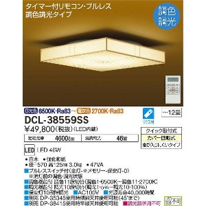 DAIKO LED 調色シーリング DCL-38559SS ~12畳 [DCL-38559]
