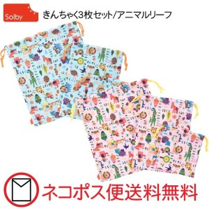 Solby (ソルビィ) きんちゃく3枚セット/アニマルリーフ 巾着(巾着袋 入園準備 入園グッズ 保育園 幼稚園)