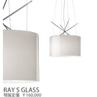 RAYSGLASS FLOS RAY/S/GLASS レイ ワイヤー吊ペンダント [白熱灯][ガラス]