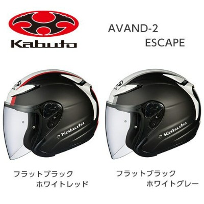 OGKカブト AVAND-II ESCAPE アバンド2 エスケープ ジェットヘルメット バイクヘルメット オープンフェイス AVAND2 ESCAPE
