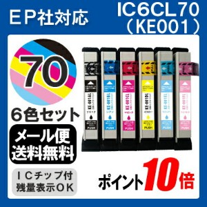 【IC6CL70l】インク インクカートリッジ エプソン IC6Cl70 epson IC70l 6色セット プリンターインク インキ インク・カートリッジ 互換インク リサイクル ICBK70l...