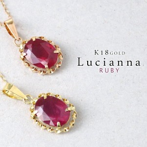 Lucianna オーバル ルビー K18ゴールドネックレス 天然石 ピンク イエロー ネックレス レディース 円 丸 女性 プレゼント ペンダント プレゼント ギフトBOXギフトボックス付き