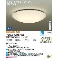 DAIKO LEDシーリングライト 【~6畳用】 YDCL-008FSS [YDCL-008F]