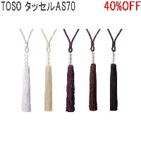 TOSO/トーソー製 カーテンタッセルAS70 (1本入り) 全5色