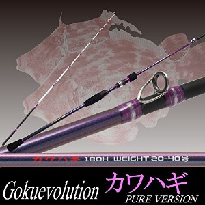 Gokuevolution カワハギ PURE VERSION 180MH (20~35号) [90061]