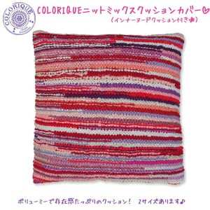 Colorique/カラリク ニットミックスクッション Sサイズ☆40×40cm☆【Bindi Cushion Cover Knitted Mixed】【RCP】【05P03Dec16】