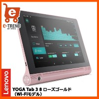 レノボ・ジャパン Lenovo YOGA Tablet ZA090115JP [YOGA Tab 3 8(APQ8009/2/16/A6/8/WiFi)]【Androidタブレット】
