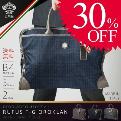 【30%OFF期間特売】OROBIANCO オロビアンコ VERNE-C MADE IN ITALY イタリア製 ブリーフケース バッグ ビジネス バッグ 鞄 送料無料 『orobianco...