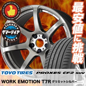 215/60R17 TOYO TIRES トーヨー タイヤ PROXES CF2 SUV プロクセス CF2 SUV WORK EMOTION T7R ワーク エモーション T7R...
