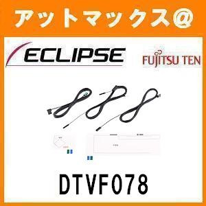 DTVF078 ECLIPSE イクリプス 富士通テン ワンセグ/VICS/GPS一体型 フィルムレスアンテナキットDTVF078
