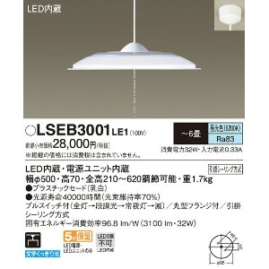 LSEB3001LE1 送料無料!パナソニック 主照明 プルスイッチ式 コード吊ペンダント [LED昼光色][~6畳]