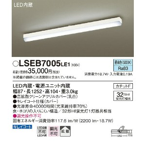 LSEB7005LE1 送料無料!パナソニック 工事不要タイプ キッチンベースライト [LED昼白色]