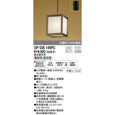 ODELIC オーデリック 和風LEDペンダントライト フレンジ 調光 調色 調光器別売 杉 OP035145PC