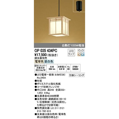 ODELIC オーデリック 和風LEDペンダントライト フレンジ 調光 調色 調光器別売 白木 OP035434PC