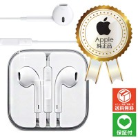 Apple EarPods iPhone イヤホン with Remote and Mic MD827FE/A Apple 純正付属品 iPhone 5 6 6s SE iPodnano