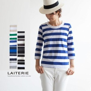 [PCT-9A/PCT-9A-1] LAITERIE(レイトリー)ふわふわボーダー 天竺7分袖カットソー【ゆうパケット対応可・ゆうパケット送料無料】O