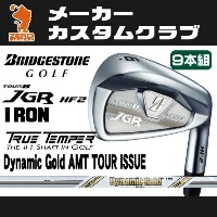 ブリヂストン TOUR B JGR HF2 アイアンBRIDGESTONE TOUR B JGR HF2 IRON 9本組Dynamic Gold AMT TOUR ISSUE スチールシャフトメーカ...