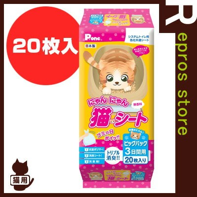 Pone にゃんにゃん 猫シート 3日間用 ビッグパック 20枚入り 第一衛材 ▼a ペット グッズ 猫 キャット トイレ