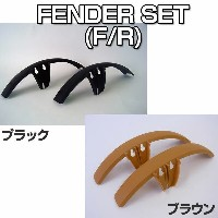 【STRIDA】FENDER (F/R)