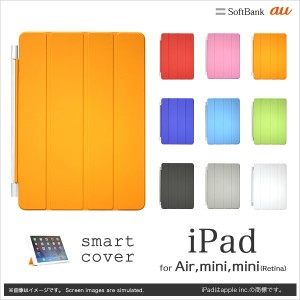 【ipad air ipad mini retina display ケース】 ipad mini ケース iPad Air/iPad mini/iPad mini(Retina)選択可...