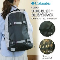 【30%OFF!】コロンビア リュック COLUMBIA PU8967 THIRD BLUFF 20L BACKPACK サードブラフ 20L バックパック