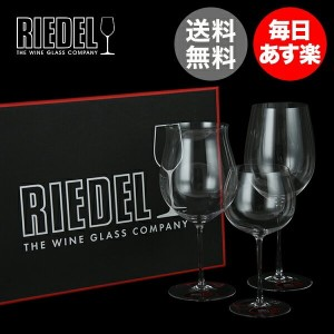 Riedel リーデル Sommeliers ソムリエ テイスティング3個セット クリア (透明) 5400/40 ワイングラス