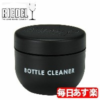 Riedel リーデル Decanter cleaner デキャンタ クリーナー 10 5 ボトル・クリーナー 新生活