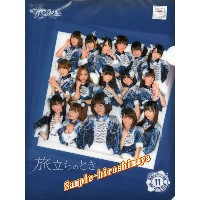 AKB48 重力シンパシー第11弾クリアファイル~旅立ちのとき~ホール限定品