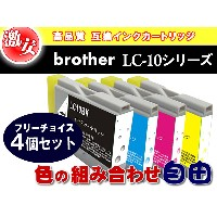 【Brother】ブラザー LC10 シリーズ 対応 互換 インク 福袋 インク 4色 セット インクカードリッジ プリンターインク 純正インク と互換 汎用インク ICチップ付き LC10BK...