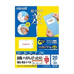 maxell M88185V-20A 宛名・表示ラベル カラーレーザー対応普通紙 A4 18面 20枚【お取り寄せ】