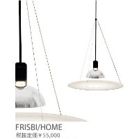 FRISBIHOME 送料無料!FLOS FRISBI/HOME フリスビー ホーム ワイヤー吊ペンダント [白熱灯]