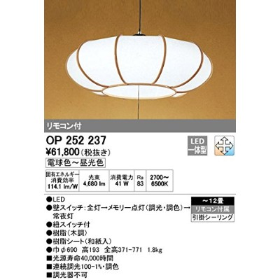 OP252237 オーデリック ~12畳LED和風ペンダントライト