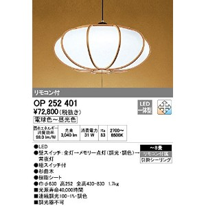 ODELIC(オーデリック) LED和風ペンダントライト 調光・調色タイプ 【適用畳数:~8畳】 OP252401