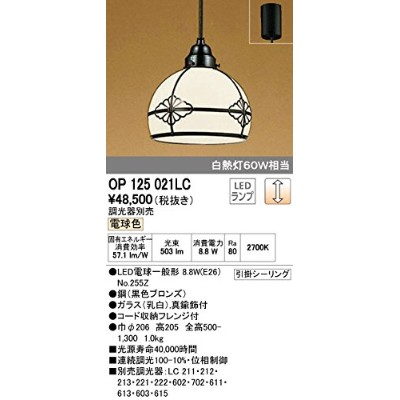 ODELIC オーデリック 和風LEDペンダントライト フレンジ 調光 調光器別売 ガラス 電球色 OP125021LC