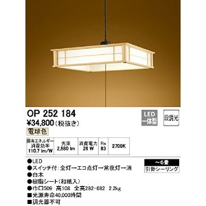 ODELIC(オーデリック) LED和風ペンダントライト 段調光タイプ 【適用畳数:~6畳】 電球色:OP252184