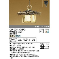 OP035301PC オーデリック LED和風ペンダントライト(調光器別売)