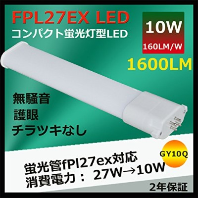 FPL27 FPL27EX LED コンパクト蛍光灯 FPL形 27W形 白色 FPL27EX-W LEDライト/LED蛍光灯 GY10q-4とGY10q-2 FPL27形と高周波点FHP23形対応...